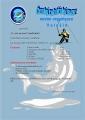 Rybářské závody - NETŘEBICE